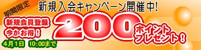 新規入会200ポイント進呈